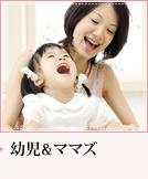 幼児&ママズ