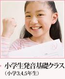 小学生英語基礎クラス