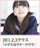 JH1,2,3クラス