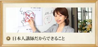 日本人講師だからできること