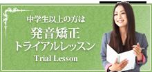 中学生以上の方は 発音矯正トライアルレッスン Trial Lesson
