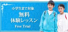 小学生まで対象 無料体験レッスン Free Trial