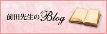 前田先生のBlog