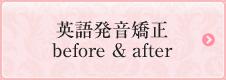 英語発音矯正 before & after