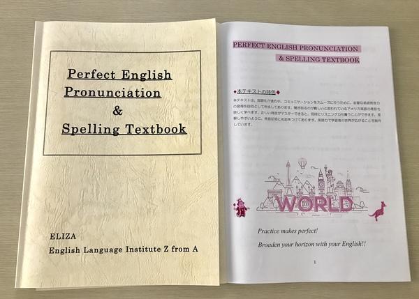 私立中学校依頼★の当スクール独自の発音教科書が完成!現在使用中!