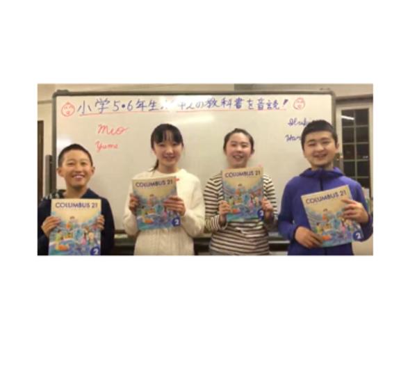 動画★ 小学5,6年生「中2の教科書音読します!」
