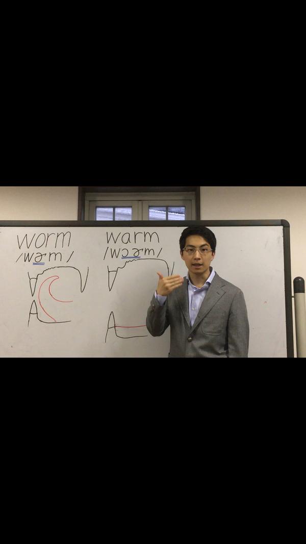 """#8 """"warm"""" と """"worm"""" の発音の違い"""