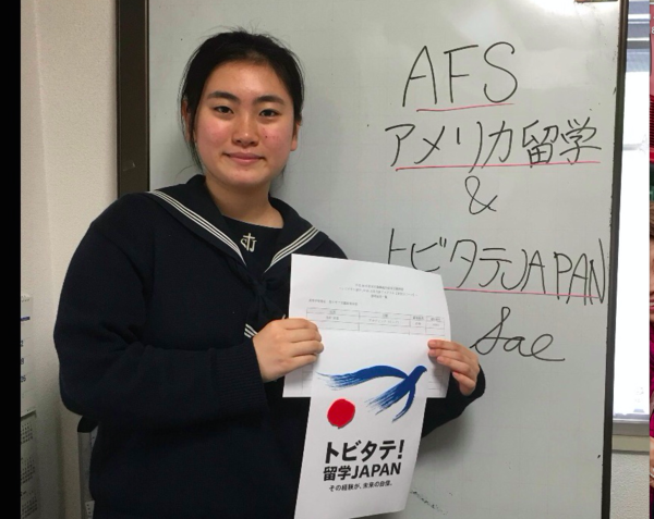 祝・高2サエさん ★トビタテ!留学JAPAN 奨学金