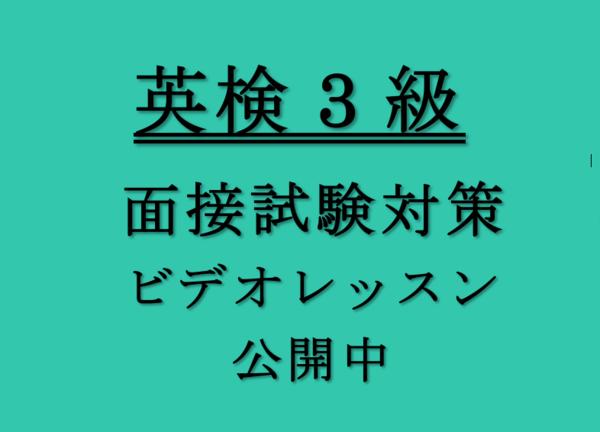英検3級面接対策ビデオレッスン公開中!ぜひお役立てください!