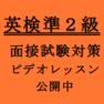 英検準2級面接対策ビデオレッスン公開中! ぜひ、お役立てください!