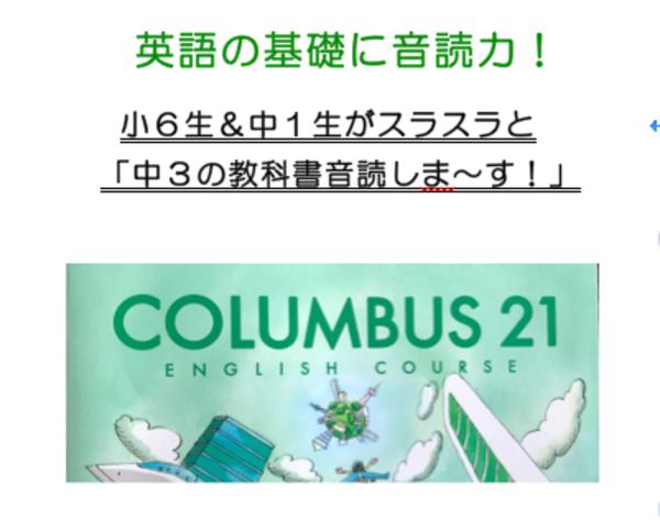 スクールビデオ★ 小6&中1生「中3の教科書音読しま〜す!」