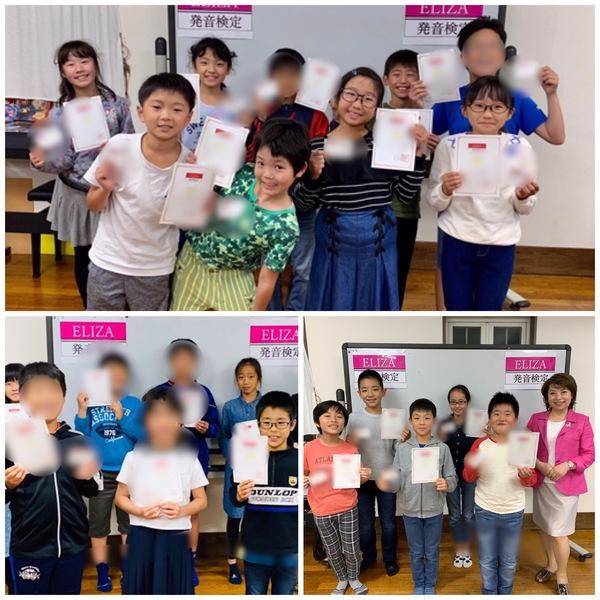 祝・ELIZA発音検定Basic10級合格!! 日本人には難しいアルファベットの発音マスター!