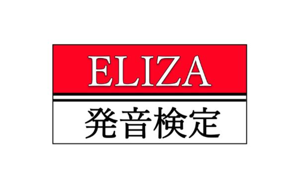 ELIZA認定・発音講師ライセンス取得のご案内