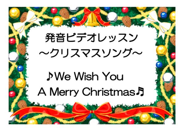 発音ビデオレッスン★ We Wish You a Merry Christmas ♬