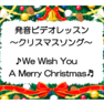 発音ビデオレッスン★ We Wish You a Merry Christmas ♬