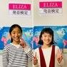 ELIZA発音検定 BS9級全員合格 ★ 動画・生徒さん2名難関の単語を発音!