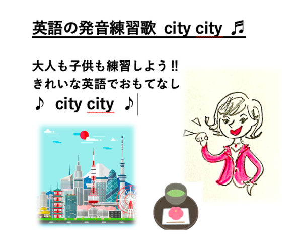 ELIZAオリジナル ★ 英語の発音歌 city city ♬ 音源&歌詞付き