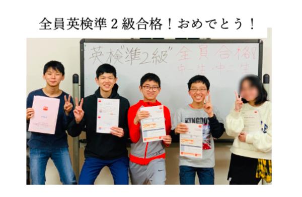 祝・中1&中2生英検準2級全員合格 ★ ライティング特訓で高得点 get!!
