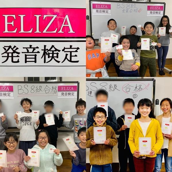 ELIZA発音検定全員合格 ★ Basic BS8級は連続子音の語・日本人には超難関!