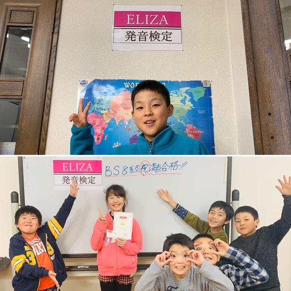 ELIZA発音検定・BS8級全員合格✿ 満点者も出る!生徒さんの音声ビデオ