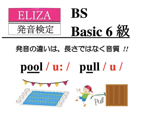 ELIZA発音検定 BS6級 ★ ship sheep, pool pull の発音は長さの違いではない!先生の音源付き!