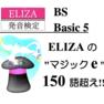 """ELIZA発音検定 BS5級 ★ /ou/&/ɔ:/ ・""""マジックe"""" は150語超え!!"""