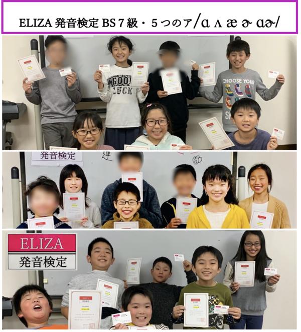 ELIZA発音検定全員合格 ★ Basic BS7級は5つのア・/ɑ ʌ æ ɚ ɑɚ/ 日本語には区別がない!超難関!