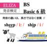 ELIZA発音検定 BS6級 ★ 受験者全員合格 / i: / / i /  / : / は前の音を長くするのではない!!