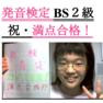 ELIZA発音検定 BS2級 ★  祝・小6生Yさん満点合格!発音・発音記号・綴り字70語以上