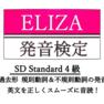 祝・ELIZA発音検定SD4級 🌸 小学6 年生中学1年生 全員合格!