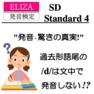 発音検定SD4級(2) ★ 英文ではplayed, watched  等−ed を発音しない !? 音源付き