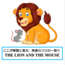 """単語と英文.発音のコツ ★ """"The Lion and the Mouse"""" の一部  音源付き"""