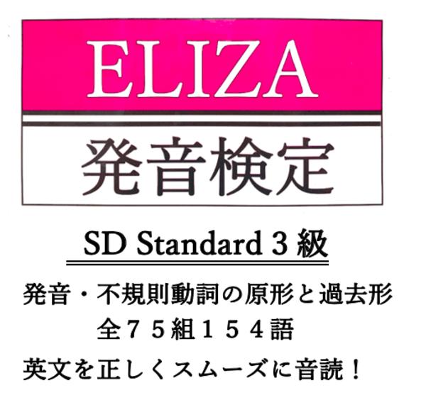 祝・ELIZA発音検定SD3級 実施 🌸 小学6年生中学1年生が挑戦 ‼